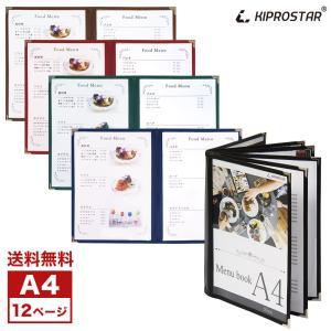 【送料無料】メニューブック カバー 中綴じ 12ページ(6枚12面) A4対応 A4 メニューファイル テーピング 店舗用【メール便】|yasukichi