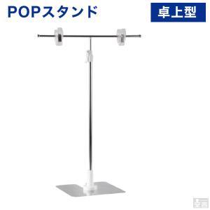 ポップスタンド PRO-TPOP01 POPスタンド 卓上 販促 POP T型 高さ調節可能 ステン...