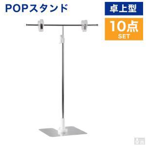 ポップスタンド 10点セット PRO-TPOP01 POPスタンド 卓上 スタンド T型 高さ調節可...