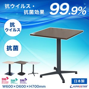 業務用 抗菌 抗ウイルス カフェテーブル 600×600×H700 日本製 天板 テーブル 机 ダイ...