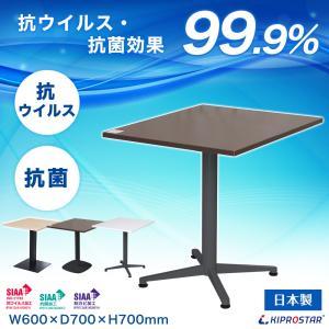 業務用 抗菌 抗ウイルス カフェテーブル 600×700×H700 日本製 天板 テーブル 机 ダイ...