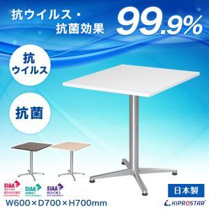 業務用 抗菌 抗ウイルス カフェテーブル ステンレス脚 600×700×H700 日本製 天板 テー...