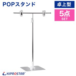 ポップスタンド 5点セット PRO-TPOP01 POPスタンド 卓上 スタンド T型 高さ調節可能...