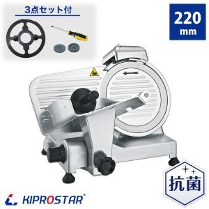 ミートスライサー 肉スライサー 業務用 電動 PRO-220YS KIPROSTAR|yasukichi