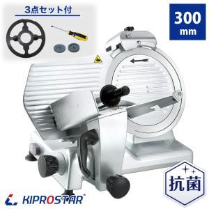 業務用ミートスライサー ハムスライサー 肉スライサー 電動スライサー300YS|yasukichi