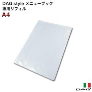 【メール便送料無料】DAGメニューブック専用リフィル A4サイズ|yasukichi