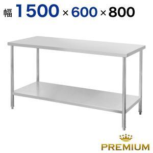 作業台 ステンレス 業務用 万能 ワークベンチ 調理台 キッチン収納 幅1500*奥行600*高さ800|yasukichi