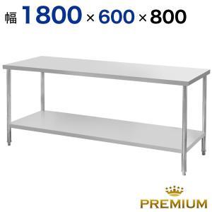 作業台 ステンレス 業務用 万能 ワークベンチ 調理台 キッチン収納 幅1800*奥行600*高さ800|yasukichi