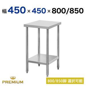 作業台 ステンレス 業務用 万能 ワークベンチ 調理台 キッチン収納 幅450*奥行450*高さ800|yasukichi