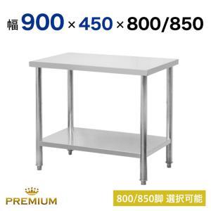 作業台 ステンレス 業務用 万能 ワークベンチ 調理台 キッチン収納 幅900*奥行450*高さ800|yasukichi