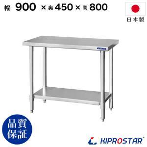 ステンレス作業台 業務用 調理台 900×450×800 スタンダードモデル|yasukichi
