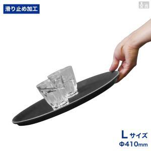 お盆 業務用 滑り止加工 ノンスリップトレイ 丸型 大 (16インチ) 外径約41cm|yasukichi