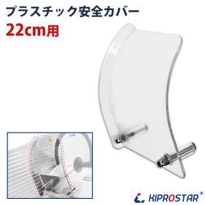 KIPROSTAR ミートスライサー 220YS専用 安全カバー|yasukichi
