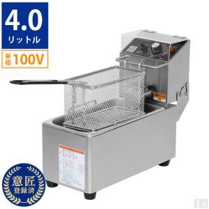 電気フライヤー 1槽式4.0L 業務用 卓上 小型 KIPROSTAR|yasukichi