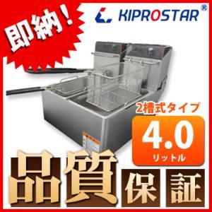 電気フライヤー 2槽式4L 業務用 卓上 小型 KIPROSTAR|yasukichi
