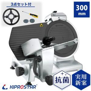 ミートスライサー 業務用 ハムスライサー テフロン刃 チャーシュー 電動 KIPROSTAR|yasukichi