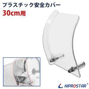 KIPROSTAR ミートスライサー 300YS専用 安全カバー|yasukichi