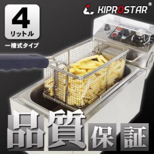 電気フライヤー 1槽式 業務用フライヤー 4L フライヤー KIPROSTAR|yasukichi