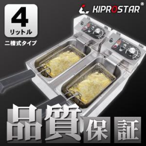電気フライヤー 2槽式4L 業務用 卓上 KIPROSTAR|yasukichi