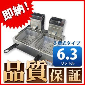 電気フライヤー 業務用 卓上 2槽|yasukichi