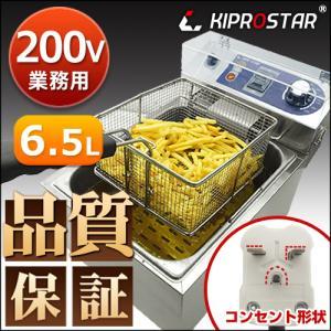 電気フライヤー 単相200V 6.5L|yasukichi