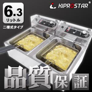 電気フライヤー 2槽式6.3L 業務用 卓上 KIPROSTAR|yasukichi