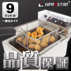 電気フライヤー 卓上 1槽式 9L 業務用 KIPROSTAR|yasukichi