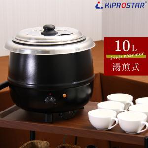 業務用 卓上スープジャー スープ保温 10L バイキング ビュッフェ KIPROSTAR