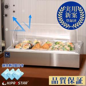 保冷チェーフィングディッシュ 選べるホテルパン 1/1 1/2 1/3 ディスプレイケース コールドチェーフィング コールド角チェーフィング|yasukichi