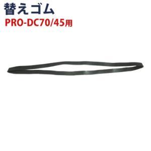 【メール便送料無料】PRO-DC70/PRO-DC45用 替えゴム キャスター付ゴミ袋台車|yasukichi