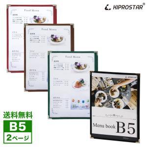 【送料無料】メニューブック カバー 2ページ(1枚2面) B5対応 B5 メニューファイル テーピング 店舗用【メール便】|yasukichi