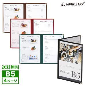 【送料無料】メニューブック カバー 4ページ(2枚4面)  B5対応 B5 メニューファイル テーピング 店舗用【メール便】|yasukichi