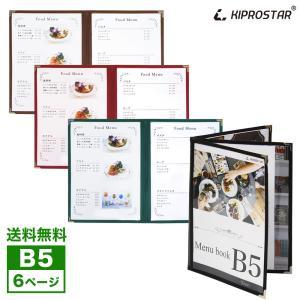 【送料無料】メニューブック カバー 中綴じ 6ページ(3枚6面) B5対応 B5 メニューファイル テーピング 店舗用【メール便】|yasukichi
