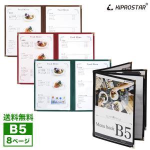 【送料無料】メニューブック カバー 中綴じ 8ページ(4枚8面) B5対応 B5 メニューファイル テーピング 店舗用【メール便】|yasukichi
