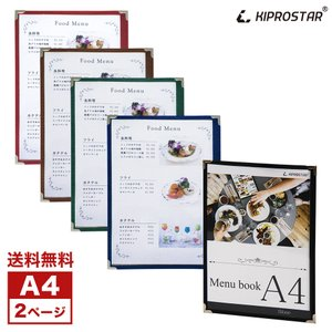 【送料無料】メニューブック カバー 2ページ(1枚2面) A4対応 A4 メニューファイル テーピング 店舗用【メール便】|yasukichi