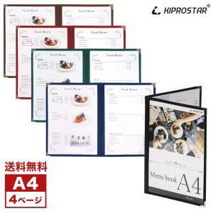 メール便送料無料 メニューブック カバー 4ページ A4対応|yasukichi