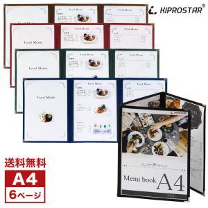 【送料無料】メニューブック カバー 6ページ(三つ折り・3枚6面) 観音 A4対応 A4 メニューファイル テーピング 店舗用【メール便】|yasukichi