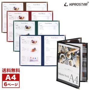 メール便送料無料 メニューブック カバー 中綴じ 6ページ A4対応|yasukichi