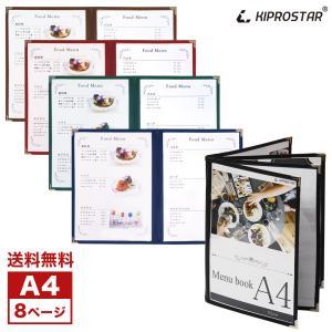 メール便送料無料 メニューブック カバー 中綴じ 8ページ A4対応|yasukichi