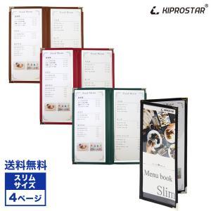 【送料無料】メニューブックスリム カバー 4ページ(2枚4面)  テーピング B5対応【メール便】|yasukichi