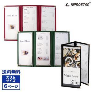 【送料無料】メニューブックスリム カバー 6ページ(三つ折り・3枚6面) テーピング B5対応【メール便】|yasukichi