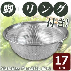 ステンレスザル パンチングボール 17cm|yasukichi