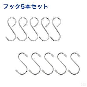 【メール便送料無料】パイプ吊り棚用フック 5個セット|yasukichi