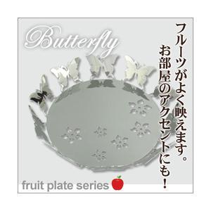 フルーツプレート バタフライ サークル  おしゃれ デザイン|yasukichi