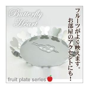 フルーツプレート バタフライハート サークル  おしゃれ デザイン|yasukichi