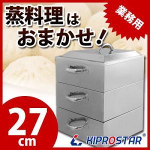 角蒸器 ステンレス 業務用 27cm|yasukichi