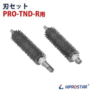 KIPROSTAR ミートテンダー PRO-TND-R用 刃セット|yasukichi