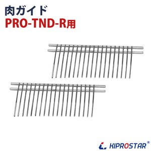 KIPROSTAR ミートテンダー PRO-TND-R用 肉ガイド|yasukichi