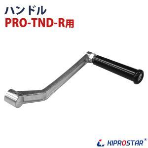 KIPROSTAR ミートテンダー PRO-TND-R用 ハンドル|yasukichi