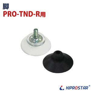 KIPROSTAR ミートテンダー PRO-TND-R用 脚|yasukichi